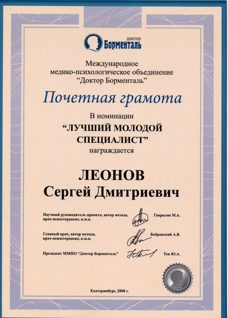 Грамота центра Доктор Борменталь Леонову Сергею