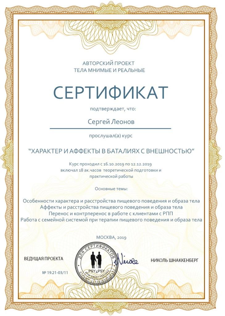 Сертификат участника курса по расстройствам пищевого поведенияНиколь Шнаккенберг 2019