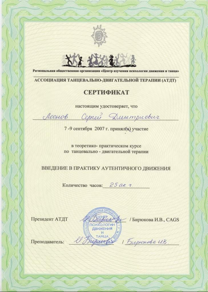 Сертификат введение в Аутентичное движение Леонов Сергей