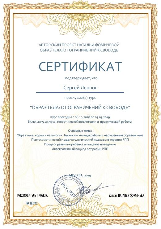 Сертификат о повышении квалификации по психотерапии расстройств пищевого поведения Леонова Сергея