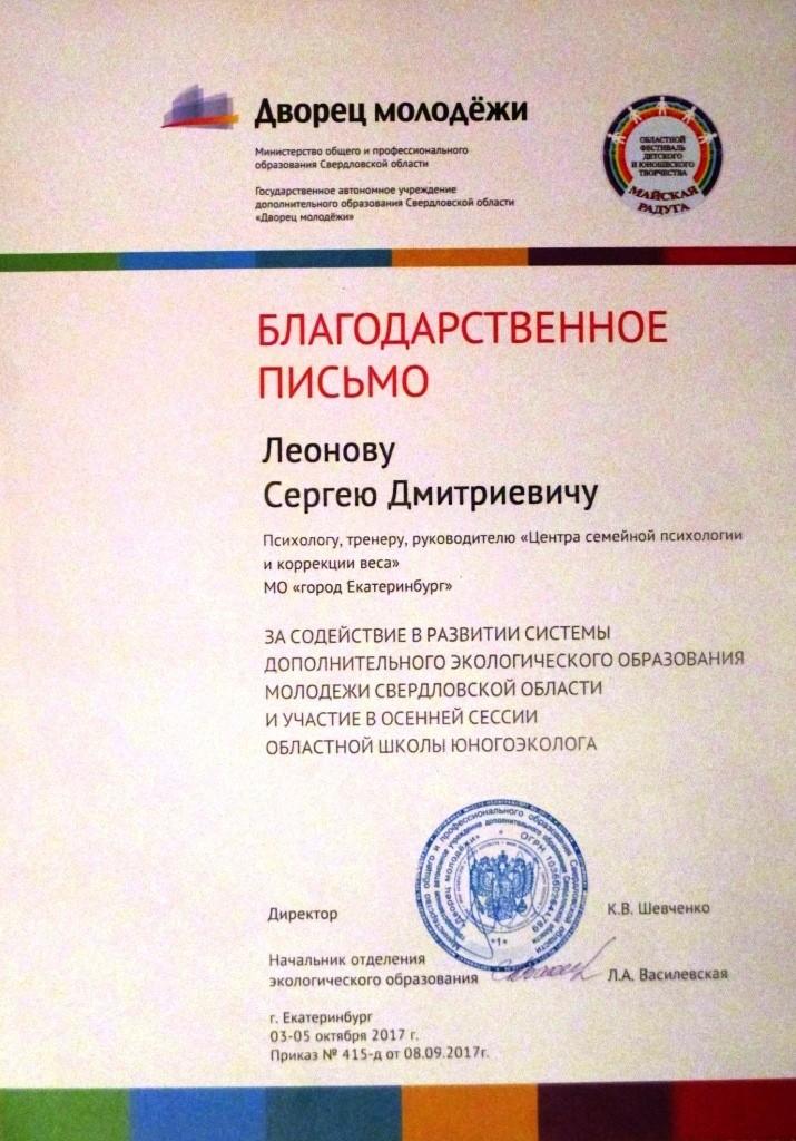 Сессия юного эколога 2017 благодарственное письмо Леонову Сергею город Екатеринбург