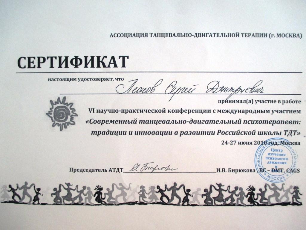 Конференция по танцевально-двигательной психотерапии Москва 2010 г.