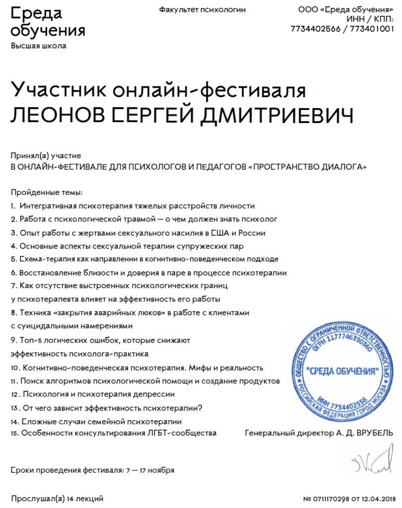 Фестиваль актуальных методик в психотерапии и консультировании Леонов Сергей