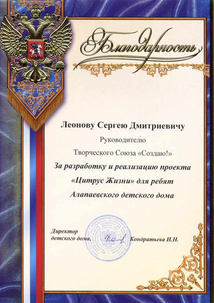 Благодарственное письмо за проекты с Алапаевским детским домом Леонову Сергею