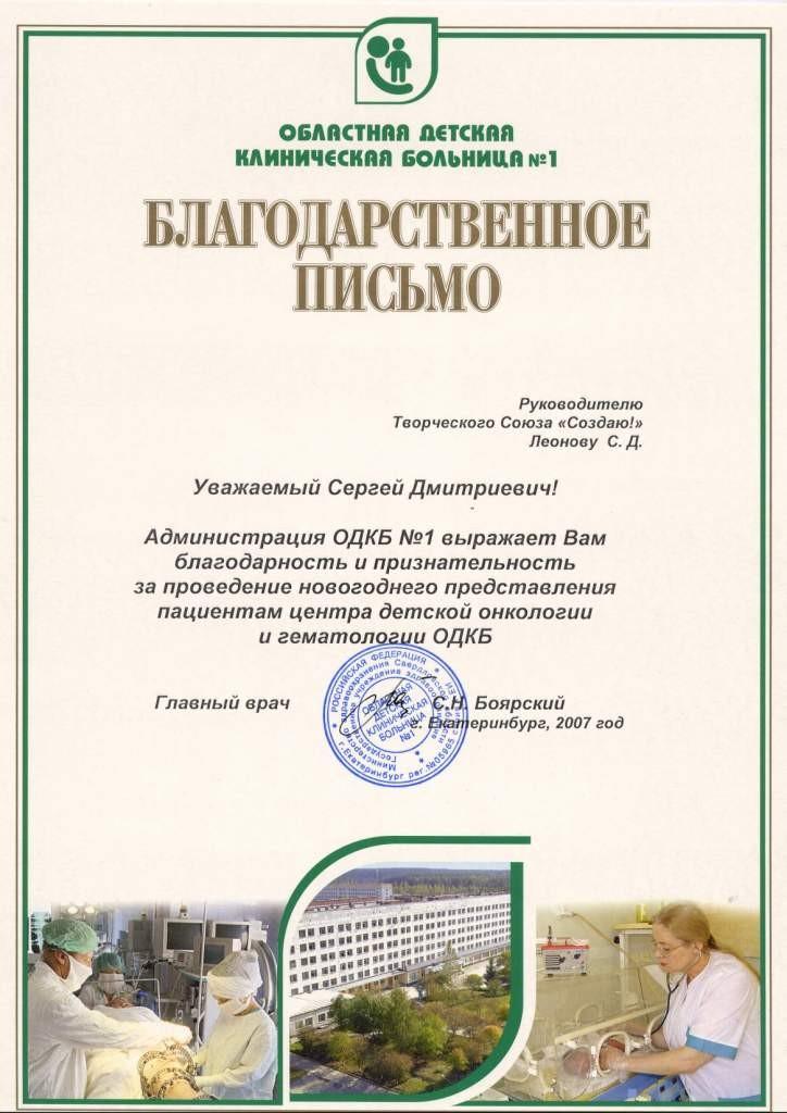 Благодарственное письмо центра детской онкологии и гематологии ОДКБ № 1 Леонову Сергею