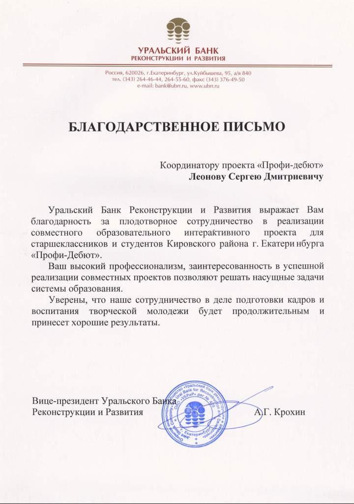 Благодарственное письмо ПАО УБРиР Леонову Сергею