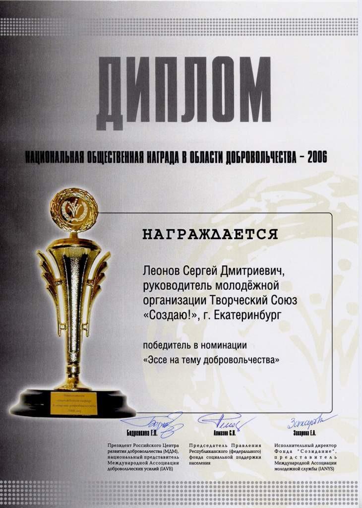 Национальная награда в области добровольчества 2006 Леонову Сергею