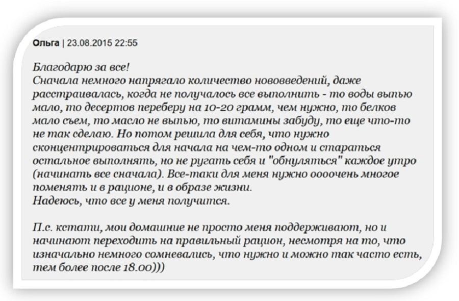 Отзыв о курсе леонова с.д.15