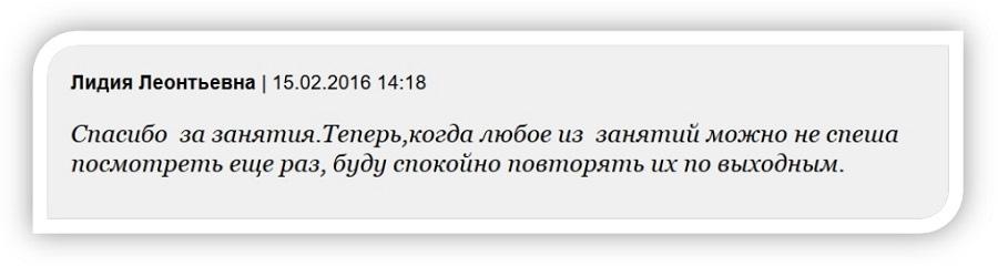 Отзыв о психологе леонове сергее дмитриевиче
