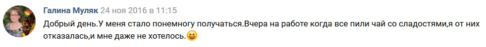 Отзыв про осознанное питание и психолога Леонова Сергея