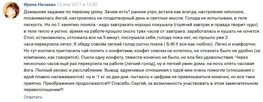 Отзыв про осознанное питание психолога Леонова Сергея