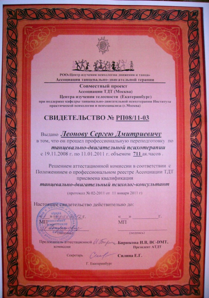 Сертификат о профессиональной переподготовке по танцевально-двигательной психотерапии Леонов Сергей