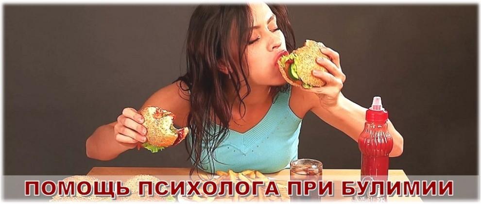 https://xn--80aaobgib9abaddafqx1a.xn--p1ai/wp-content/uploads/2017/06/pomosch-psihologa-pri-bulimii-main.jpg