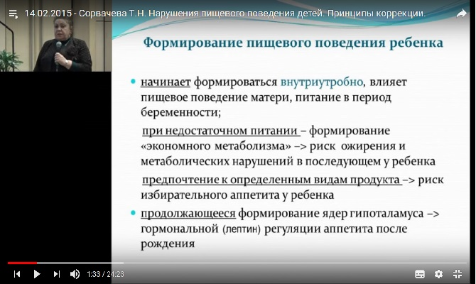 Видео доклада доктора медицнских наук Сорвачевой Т.Н. о нарушениях и коррекции пищевого поведения у детей