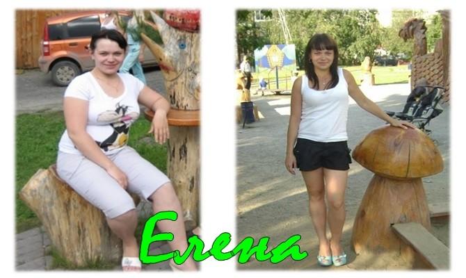 Елена похудела на 17 кг. Фото до и после. История успеха