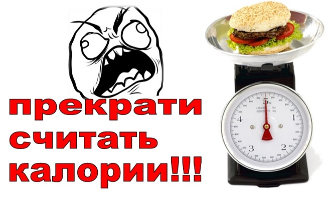 нужно ли считать калории или от них только вред