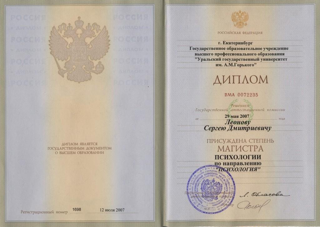 Диплом магистра психологии Леонов Сергей Дмитриевич УрФУ